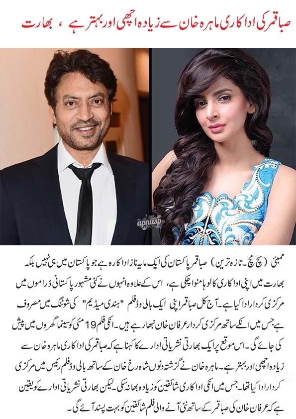 Indian publications have given a verdict that my performance is far better than Mahira's in 'Raees'