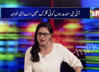 Veena Malik Anchor Women