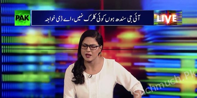 Veena Malik As News Anchor 2